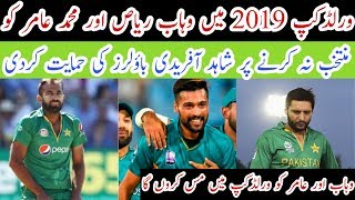 Shahid Afridi About Wahab Riaz & Muhammad Amir In ICC World Cup 2019 | Mussiab Sports |