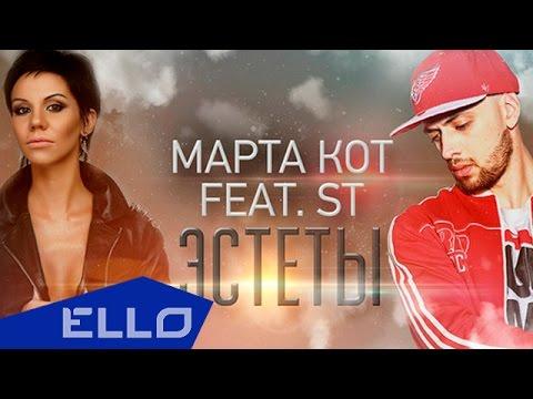 Марта Кот feat. ST - Эстеты (ELLO Festival) - UCXdLsO-b4Xjf0f9xtD_YHzg