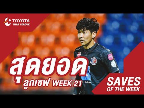 Saves of the Week : สัปดาห์ที่ 20-21 | โตโยต้า ไทยลีก 2020