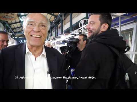 Επίσκεψη στη Βαρβάκειο αγορά (Β. Λεβέντης, 20-2-2020)