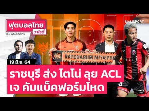 ราชบุรี เปิดตัว โตโน่ ลุย ACL , ชนาธิป คืนสนามฟอร์มโหดมาก l ฟุตบอลไทยวาไรตี้ LIVE 19.06.64