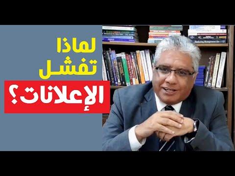 لماذا تفشل الإعلانات ووسائل الترويج؟ | عيادة الشركات | د. إيهاب مسلم