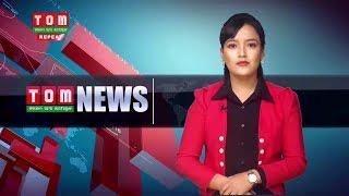 TOM TV 9:00 PM MANIPURI NEWS 11-08-2019
