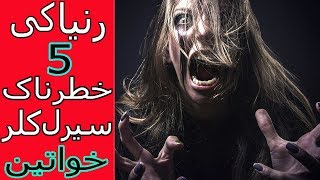 Most Evil Women In The World Urdu/Hindi - Serial Killer Women In The world - Nimi Facts