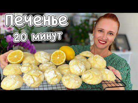 ТАЮЩЕЕ ЛИМОННОЕ ПЕЧЕНЬЕ лучшая выпечка к кофе на скорую руку Люда Изи Кук печенье Lemon Cookies