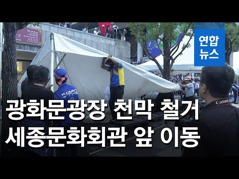 우리공화당, 광화문광장 천막 자진 철거…세종문화회관 앞 이동 / 연합뉴스 (Yonhapnews)
