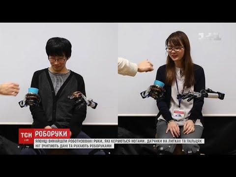 В Японії створили роботизовані руки, якими керують за допомогою ніг