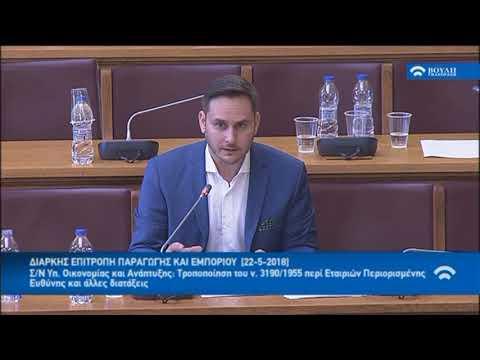 Μ. Γεωργιάδης / Επιτροπή, Βουλή / 22-5-2018