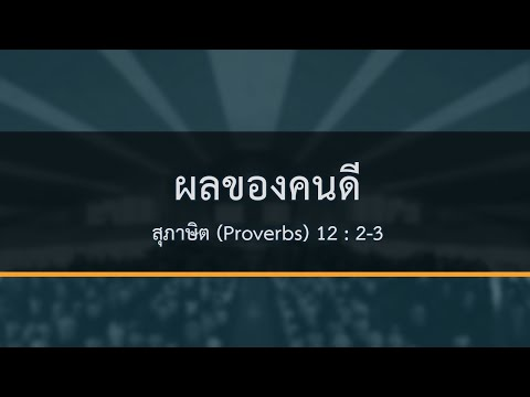 (Proverbs) 12:2-3. 8Nov20
