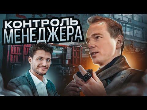 Контроль менеджера. Владимир Якуба