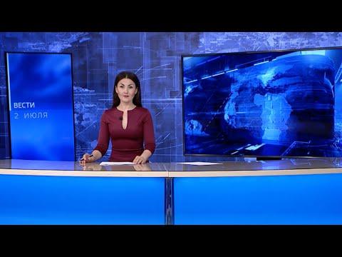 Вести-Коми 02.07.2021