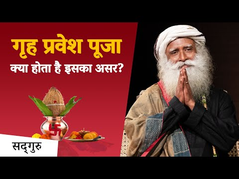 गृह प्रवेश पूजा : क्या होता है इसका असर? | Sadhguru Hindi