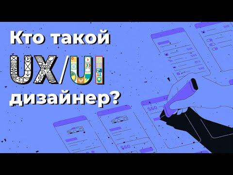 Кто такой UI/UX — дизайнер? / Geekbrains