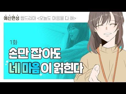 """[웹드라마] """"오늘도 마음을 다 해"""" 1화 │기획재정부"""