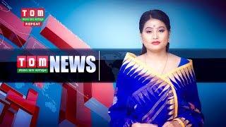 TOM TV 9 PM Manipuri News 9th August 2019