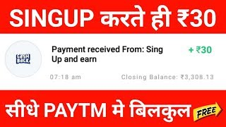 ₹30 Paytm Cash unlimited Trick Working 2019 | Best Earning App 2019 |
