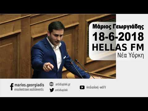 Μ. Γεωργιάδης / Hellas FM Νέας Υόρκης / 18-6-2018
