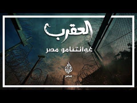 🇪🇬 العقرب.. غوانتامو#مصر