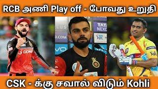 RCB அணி Play Off போவது உறுதி CSK - க்கு சவால் விடும் விராட் கோஹ்லி | RCB | CSK