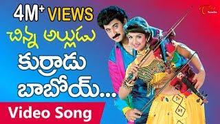 Watch Chinnalludu Songs - Kurradu Baboi - Ramba - Amani