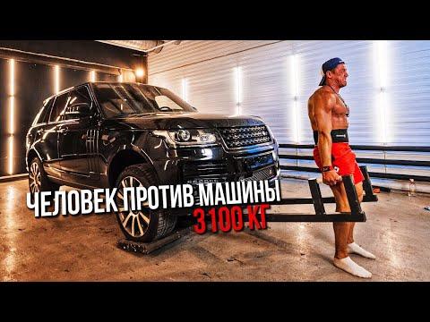 ДЕНИС ВОВК VS RANGE ROVER / ПОДНЯЛ АВТОМОБИЛЬ 3100 КГ