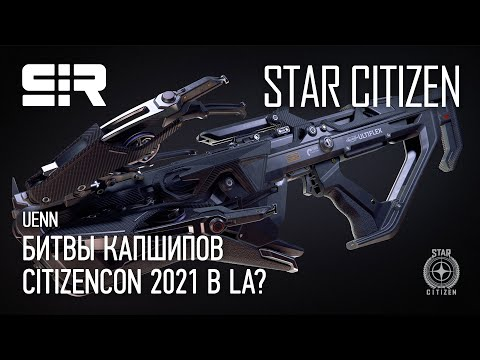 Star Citizen UENN: CitizenCon 2021 в LA?   Битвы Капшипов!