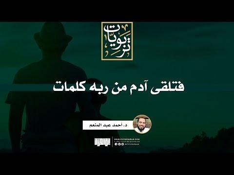 وقفات مع سورة البقرة | الآية (37) | د. أحمد عبد المنعم
