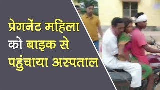 Jharkhand: Pregnant & bleeding woman carried on bike to hospital in absence of ambulance