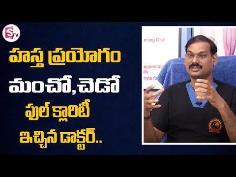 Dr. Krishna Mohan - Common Health Problems In Mens | హస్త ప్రయోగం మంచో చెడో | SumanTv HealTh Care