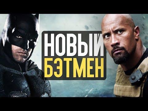Новый Бэтмен, Форсаж 9, Алита и Миссия невыполнима — Новости кино