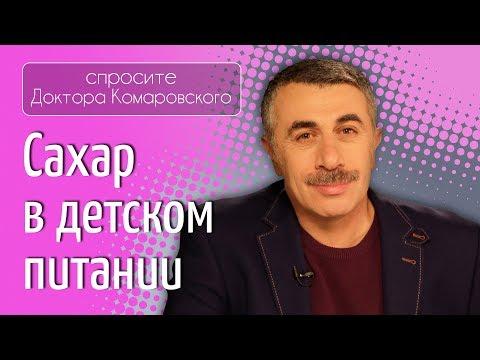 Сахар в детском питании - Доктор Комаровский