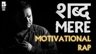 Shabd Mere Inspiring Words 2018 | Motivational Rap - thekronik969 , HipHop