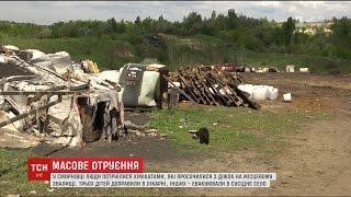 На Харьковщине химикаты, которые выбросили на свалку, повлекших отравление людей