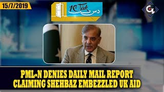 PML-N denies Daily Mail report claiming Shehbaz embezzled UK aid | 10 Tak 15th July 2019