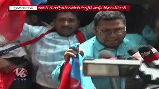 Inter Re-Verification Results Issue Continues Again At Inter Board | Hyderabad | V6 News