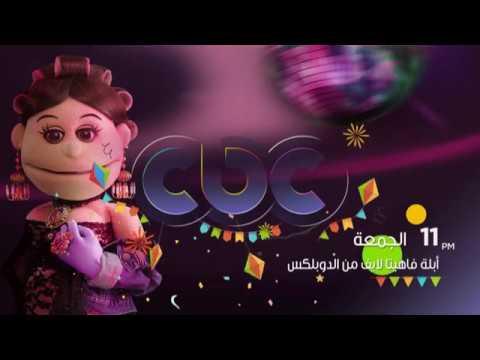 أبلة فاهيتا  لايڤ من الدوبلكس .. مع الفنانة هند صبري الجمعة  في تمام الـ 11 مساءً على سي بي سي