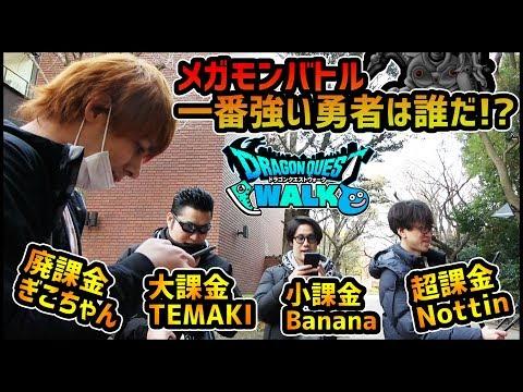 【ドラクエウォーク】誰が一番強い!?1000万課金『ぎこちゃん』vsTEMAKI&Nottin&Banana...!!!【ぎこちゃん】のサムネイル