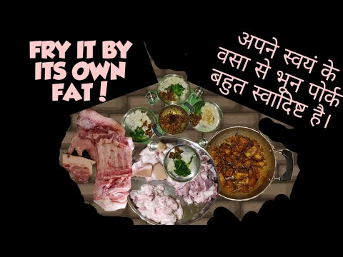 Fried Pork With It's Own Fat || Fried Pork recipe || Arunachal Pradesh Pork Recipe, North east India