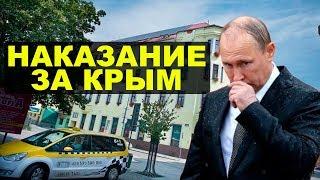 Поддержавших Крым россиян