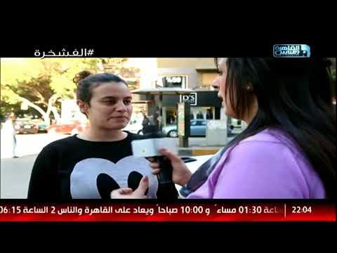 مواطنة لمي الخرسيتي: ان انا اتفشخر مش حاجة كويسة!
