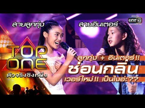 ลูกทุ่งไทยผสมฮิปฮอป ซ่อนกลิ่น เวอร์ชั่นใหม่...ที่โคตรลงตัว | PK | TOP ONE ตัวจริงชิงหนึ่ง | one31