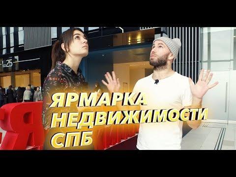 Ярмарка недвижимости Санкт-Петербург
