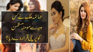 Humaima Malick Says Qandeel Would Have Danced Better Than 'Parchi' Momina Mustehsan   9 News HD