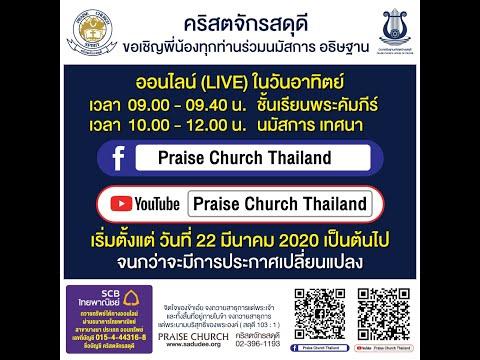 Worship & Prayer  21-04-20*  09.00 - 13.00 .