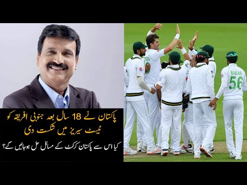 Pakistan's Historic Victory Against South Africa: Will It Resolve All Issues?