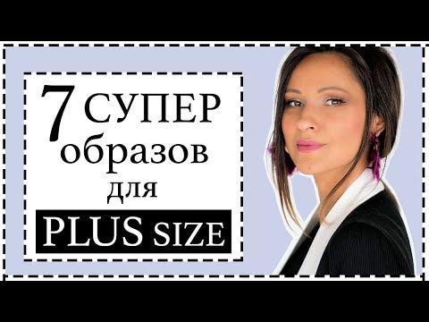 7 СУПЕР ОБРАЗОВ ДЛЯ ЖЕНЩИН PLUS SIZE | МОДА ДЛЯ ПОЛНЫХ photo