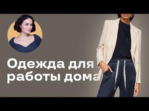 Одежда для Работы Дома
