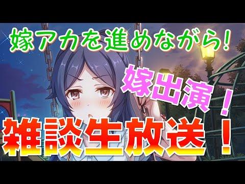 【プリコネ】嫁出演!嫁アカをプレイしながら雑談生放送!