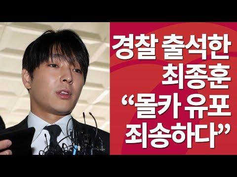 """'몰카 유포' 피의자 최종훈, """"피해자께 죄송하다"""""""