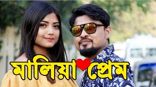 Maliya Prem new Assamese funny video Assamese comedy video